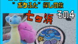 七ヶ浜表紙